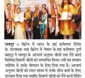 dainik bhaskar astrologer