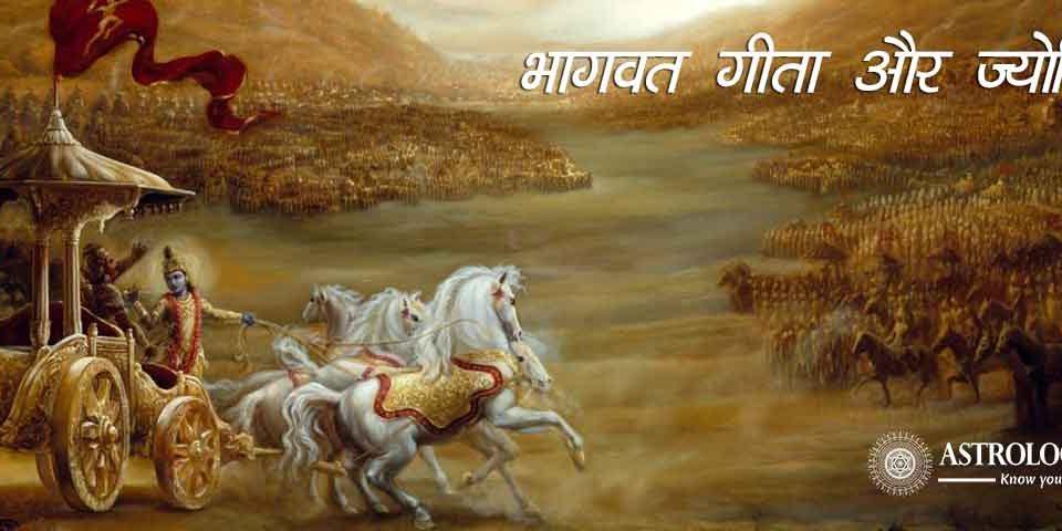 bhagvad gita and astrology