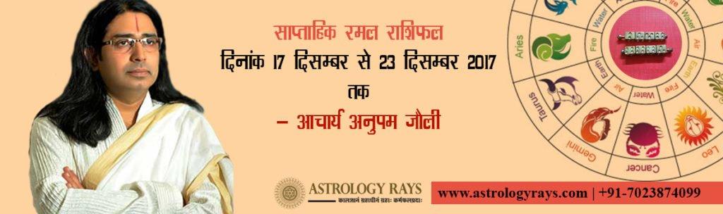 ramal bhaishyvani saptahik 17-12-17 to 23-12-2017
