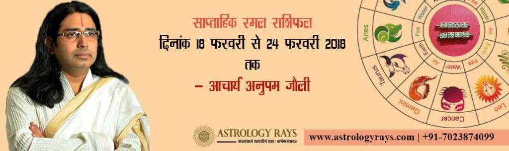 ramal bhaishyvani saptahik