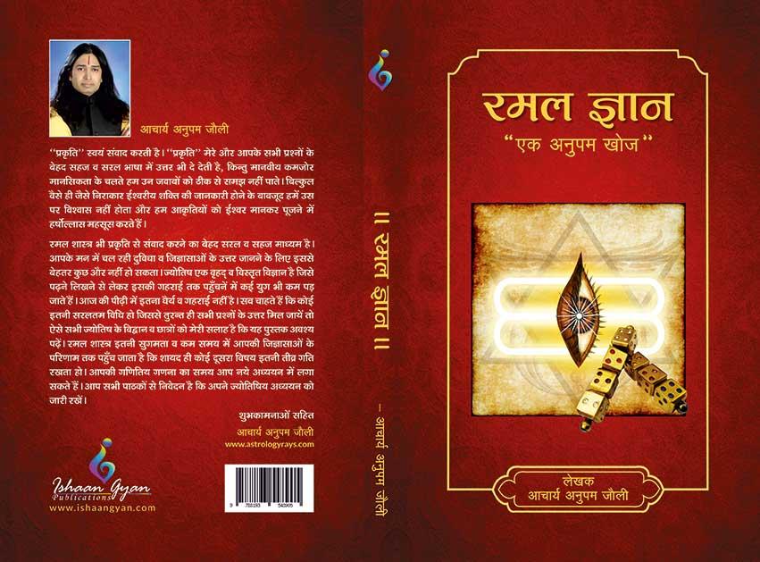 ramal gyan book buy online