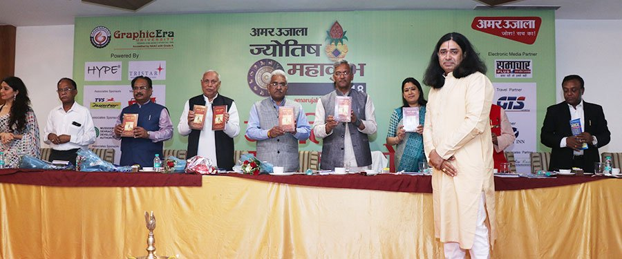 inauguration of book ramal gyan at amar ujala jyotish mahakumbh