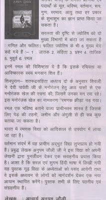 Ramal Gyan-Pustak Samiksha in Future Samachar