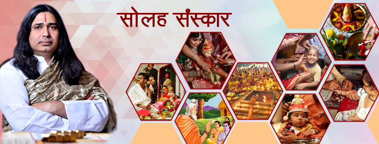 sixteen sacred rites of hinduism